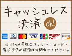 クレジットカード対応